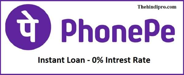 What Is The Phonepe Personal Loan Intrest Rate?